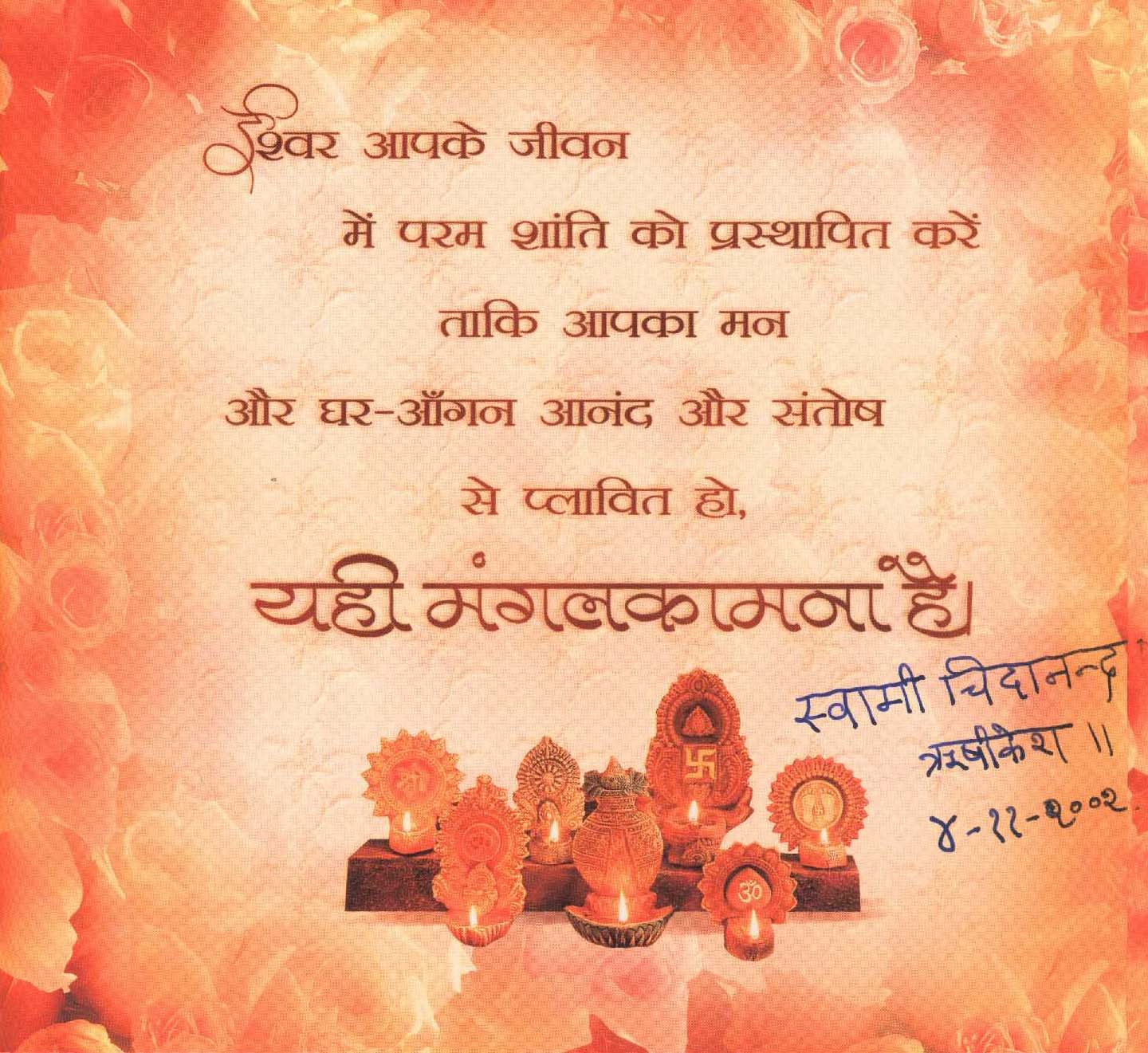 Diwali Greetings From Swami Chidanandaji President Of The Divine