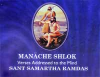EC12 Manache Shlok