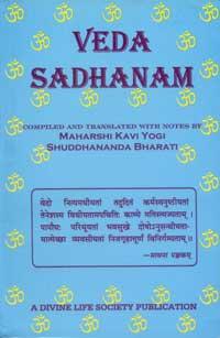 EO57 Veda Sadhanam