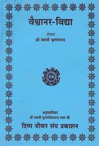 HK49 Vaishvanar Vidya (in Hindi)