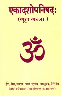 HO13 Ekadashopanishadaha (in Hindi)