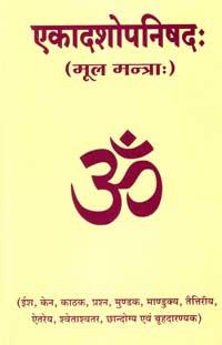 HO13 Ekadashopanishadaha (in Hindi)
