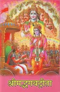 HO14 Srimadbhagavadgita (Original Verse) Sanskrit Moolamatram (in Hindi)