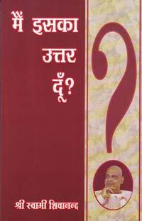 HS20 Men Iska Uttara Dun? (in Hindi)