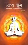 HO17 Divya Yoga (in Hindi)