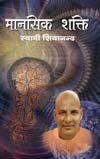 HS98 Manshik Shakti (in Hindi)