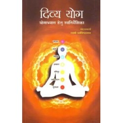 Divya Yoga (in Hindi)