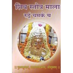 Siva Stotra Mala (in Sanskrit)