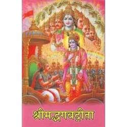 Srimadbhagavadgita...