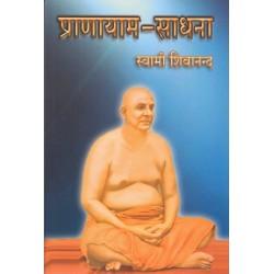 Prananyama Sadhana (in Hindi)