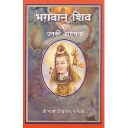 Bhagavan Shiva Aur Unki...