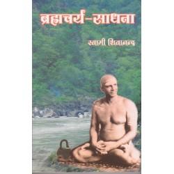 Brahmacharya Sadhana (in...