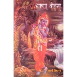 Bhagavan Sri Krishna (in...