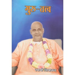Guru Tattva (in Hindi)