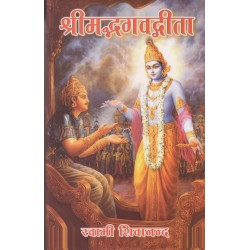 Srimad Bhagavad Gita (in...