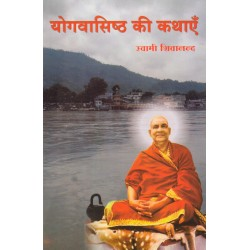 Yogavashitha Kathayen (in...
