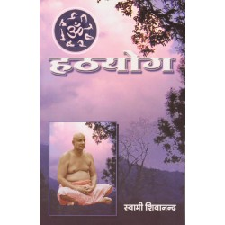 Hatha Yoga (in Hindi)