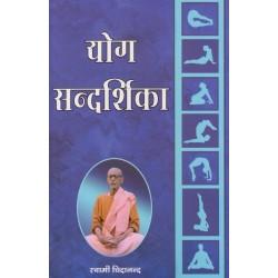 Yoga Sandershika (in Hindi)