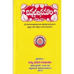 Divya Bhajana Mala (Telugu)