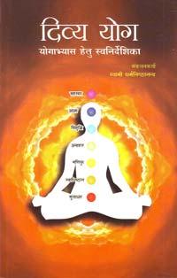 HO17 Divya Yoga (in Hindi)
