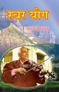 HS14 Svara Yoga (in Hindi)
